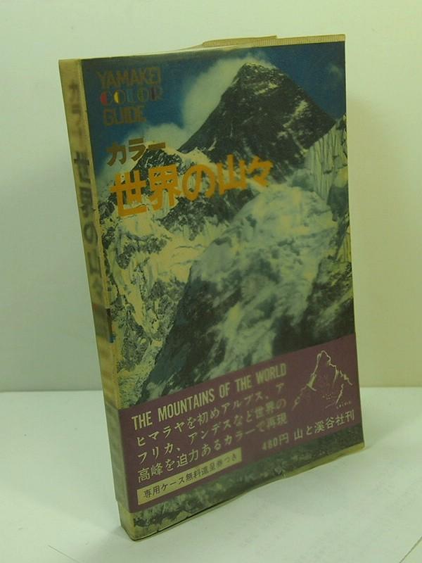 カラー世界の山々