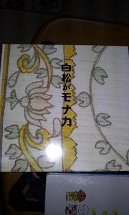 monaka.jpg