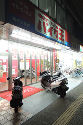 010バイク王