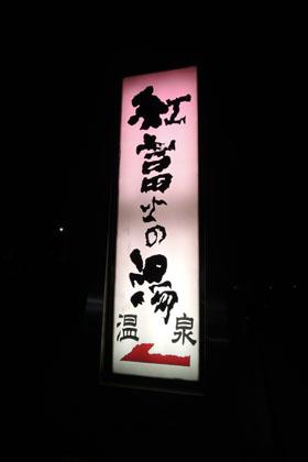 109紅富士の湯