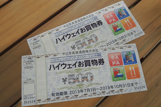 009お買い物券