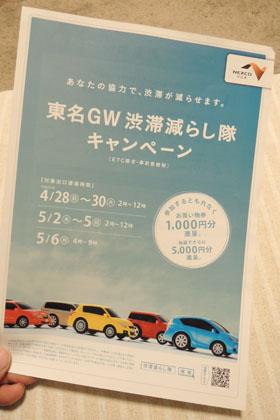008GWキャンペーン