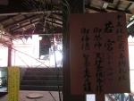 第1番納札社:若宮神社05