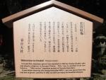 第1番納札社:若宮神社10