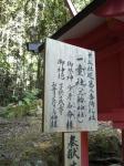 一童社(三輪神社)03