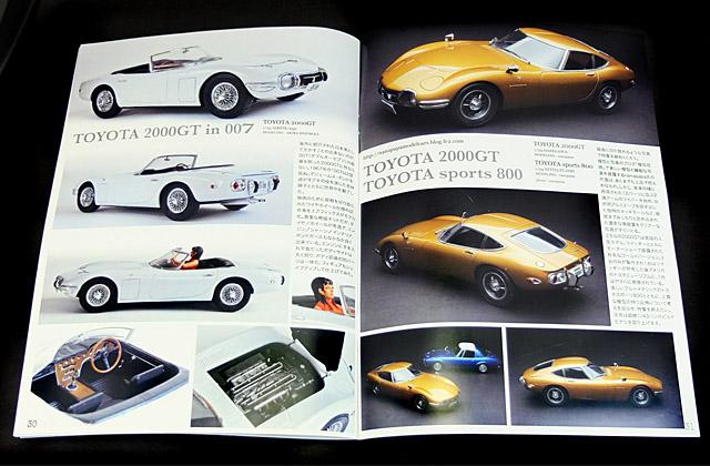 5751 溝呂木さんの模型誌 640×420