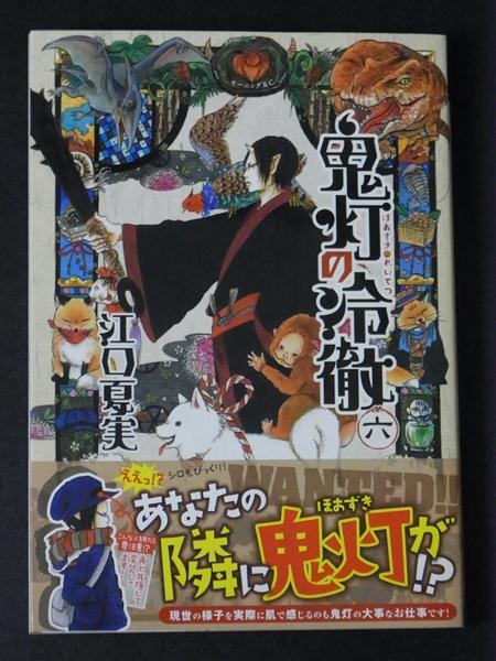 鬼灯の冷徹 6巻