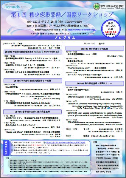 稀少疾患登録/国際ワークショック