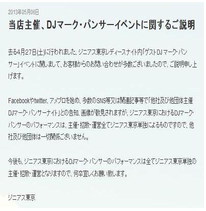 詐欺 20130612-3
