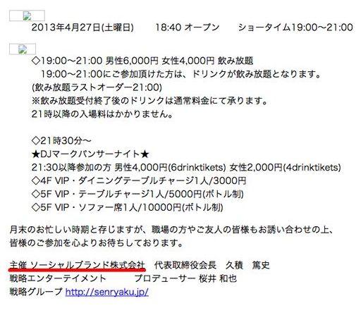 詐欺 20130612-4