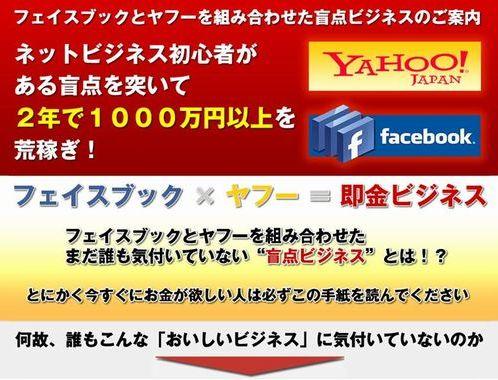 フェイスブックとヤフーを組み合わせた盲点ビジネス