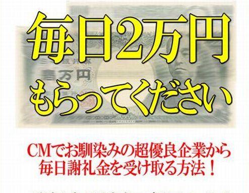 即金@毎日2万円もらってください!