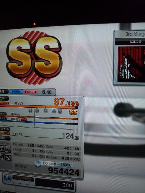 DRUMMANIA-XG3-紅蓮の焔-FULLCOMBO