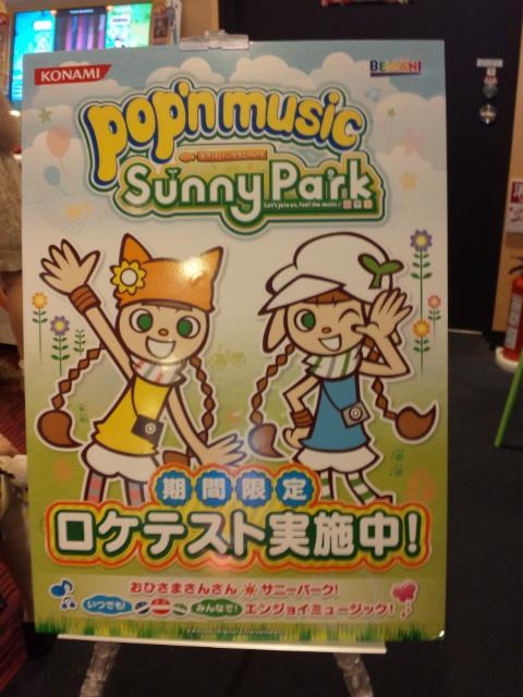 POPN_MUSIC21_SUNNY_PARK_ロケテストポスター