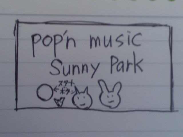 POPN_MUSIC21_SUNNY_PARK_タイトル画面
