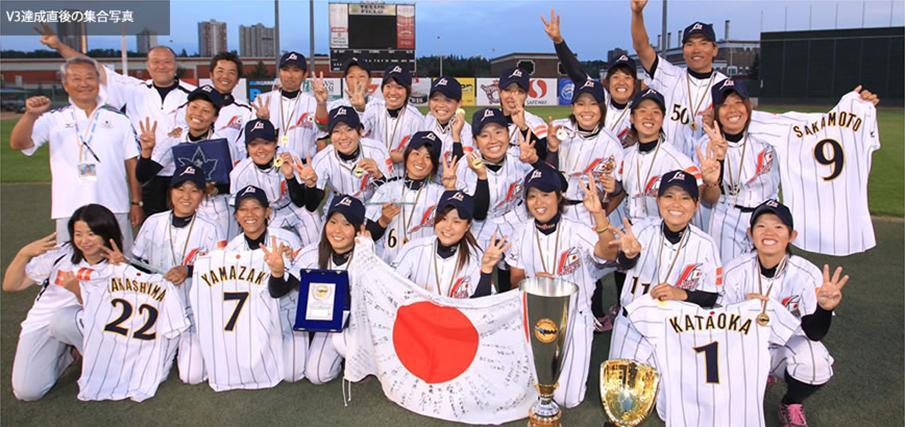 第5回女子野球ワールドカップ優勝2