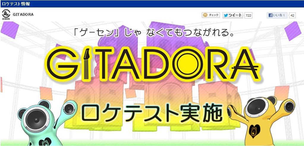 GITADORAロケテスト