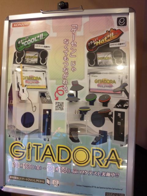 GITADORAポスター