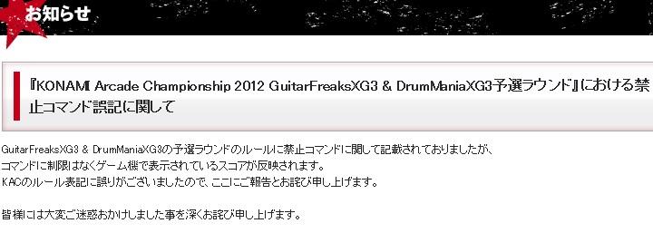 KONAMI-ARCADE-CHAMPIONSHIP2012-お知らせ1