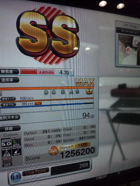 GUITARFREAKS-XG3-ポニーテールとシュシュ3