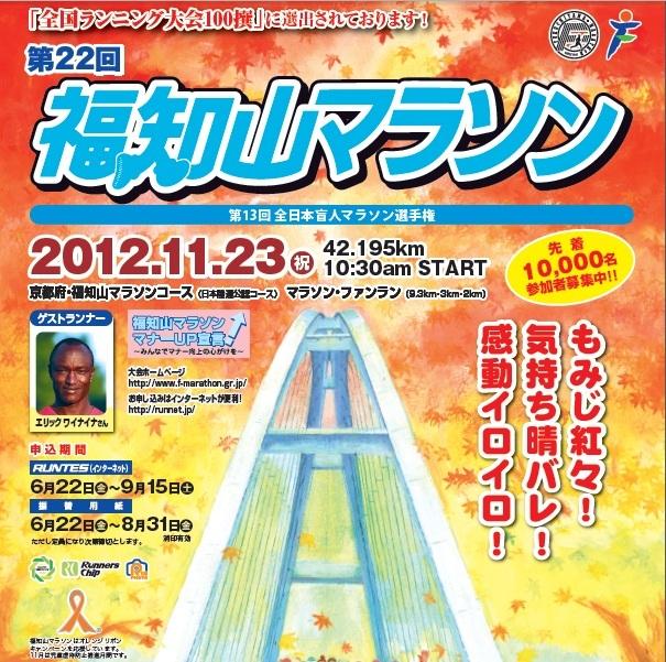 第22回福知山マラソン・ポスター