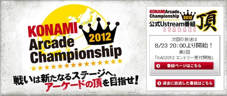 KONAMI-ARCADE-CHAMPIONSHIP-2012