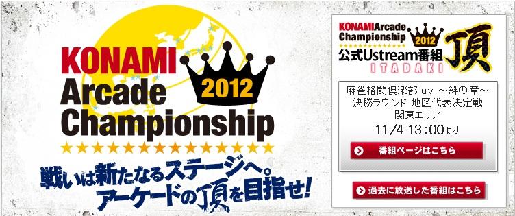 KONAMI-ARCADE-CHAMPIONSHIP2012-TITLE3