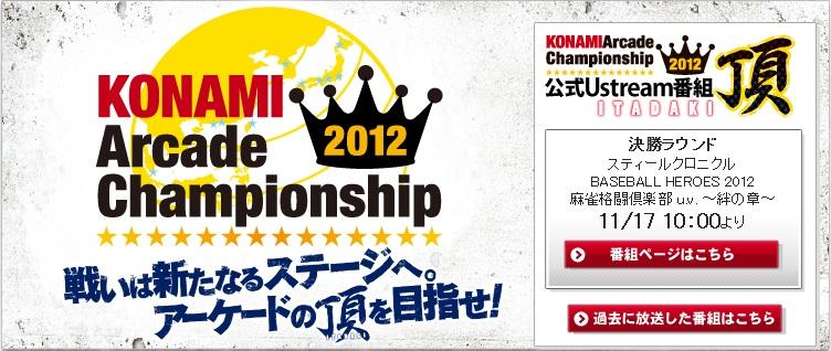KONAMI-ARCADE-CHAMPIONSHIP2012-TITLE4
