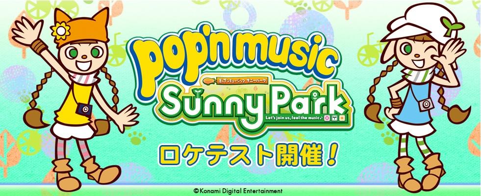 POPN_MUSIC21_SUNNY_PARK_OPENING