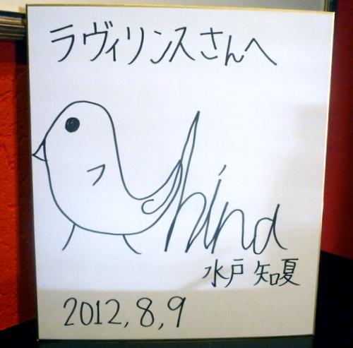 20120808 009-001