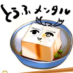 帰ってきた豆腐メンタル
