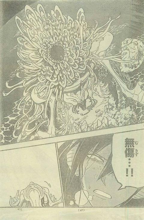 マンジュ・ゴッド(嘘)