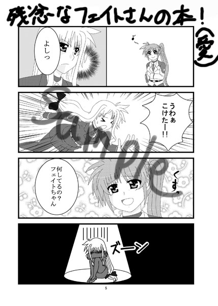 nanotyu_02.jpg