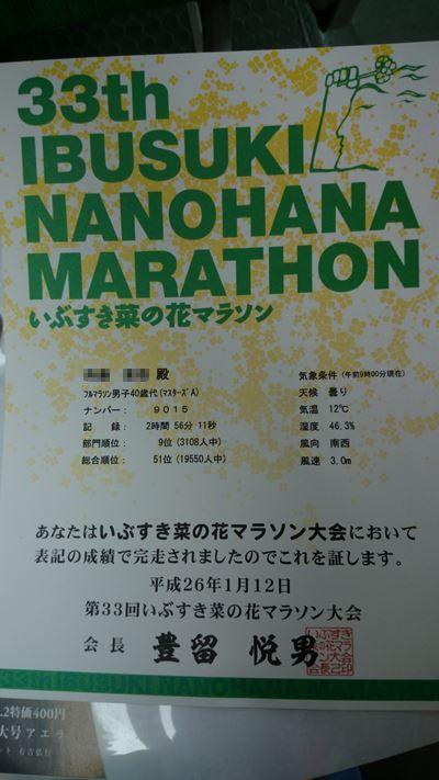 140112いぶすきマラソン006