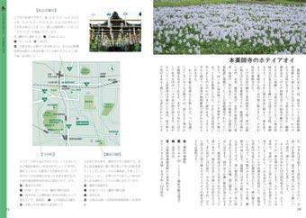 P56-81:花寺7月4日最新-10