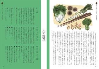 P30-55:奈良の食7月4日最新-10