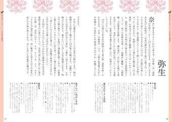 P01-29:歳時記7月4日最新-6