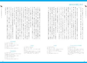 P82-96:コトナラおすすめ7月4日最新-4