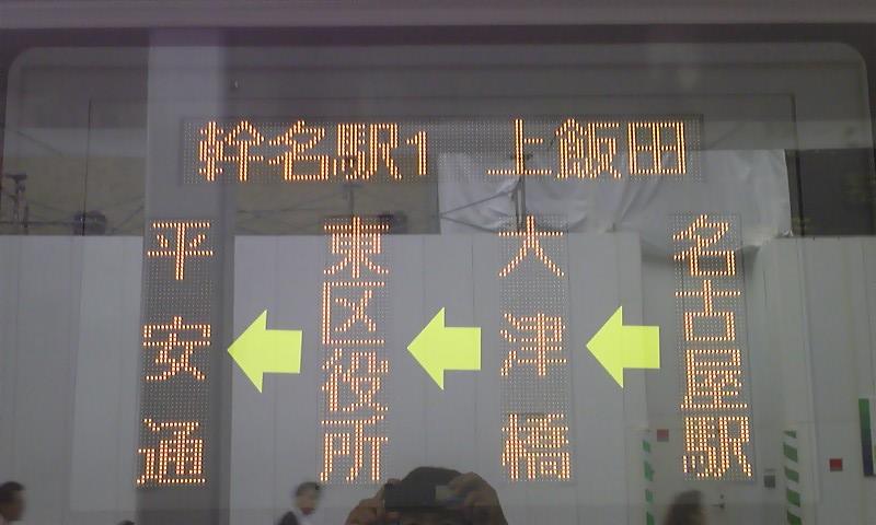 幹名駅1 側面 (2)