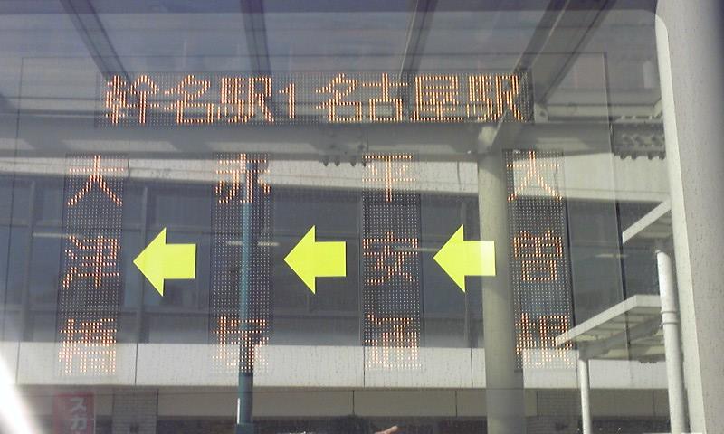 幹名駅1 側面