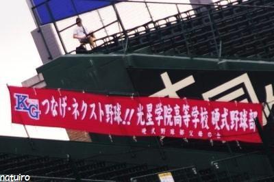 東洋大姫路VS光星学院2