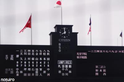 東洋大姫路VS光星学院9