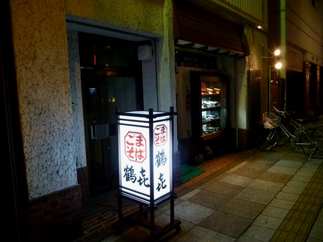 Tsuruki_1.jpg