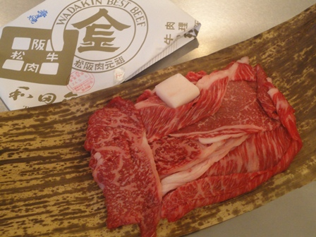 和田金の上肉!1.JPG