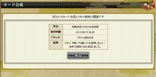 20130616ixa001.jpg
