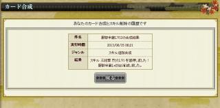 20130616ixa003.jpg