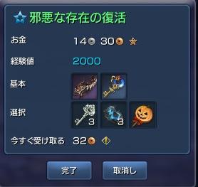 1-スクリーンショット_141025_001