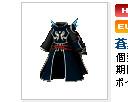 蒼黒の騎士