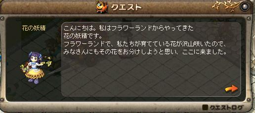 花の妖精2