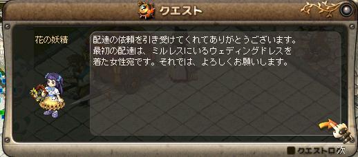 花の妖精4